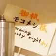 「モコメシ」ことフードデザイナー小沢朋子さん。前職を辞して独立し、屋号を持つまで
